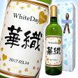 【ホワイトデー】 名入れ白ワイン 750ml クリアカートン入り 【手書きラベル】【ワイン】【名入れ】【名前入り】【名入れワイン】【お返し】【贈り物】【ギフト】【プレゼント】