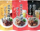 選べる3種の ホルモン揚げ せんじ肉 40g×3袋【広島 おつまみ】【ゆうパケット 送料込】