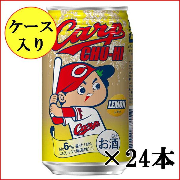 【広島東洋カープ】カープチューハイ レモン C 350ml×24本(ケース入り)【父の日】【お中元】