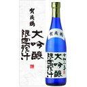 賀茂鶴 大吟醸 限定搾汁 720ml【ギフト プレゼント】【広島 日本酒】