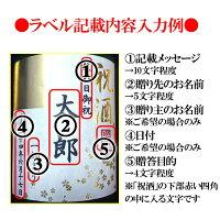 金箔入り名入れのお酒 (日本酒)720ml【ギフト プレゼント】【広島 日本酒】【送料無料 一部地域を除く】【誕生日 内祝】【オリジナルラベル】【名前入り】