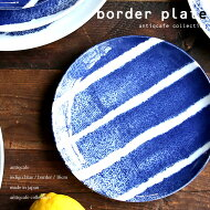 決して主張しすぎない奥ゆかしさも魅力の器藍色日本製パンおやつ取り皿アンティカフェtaw