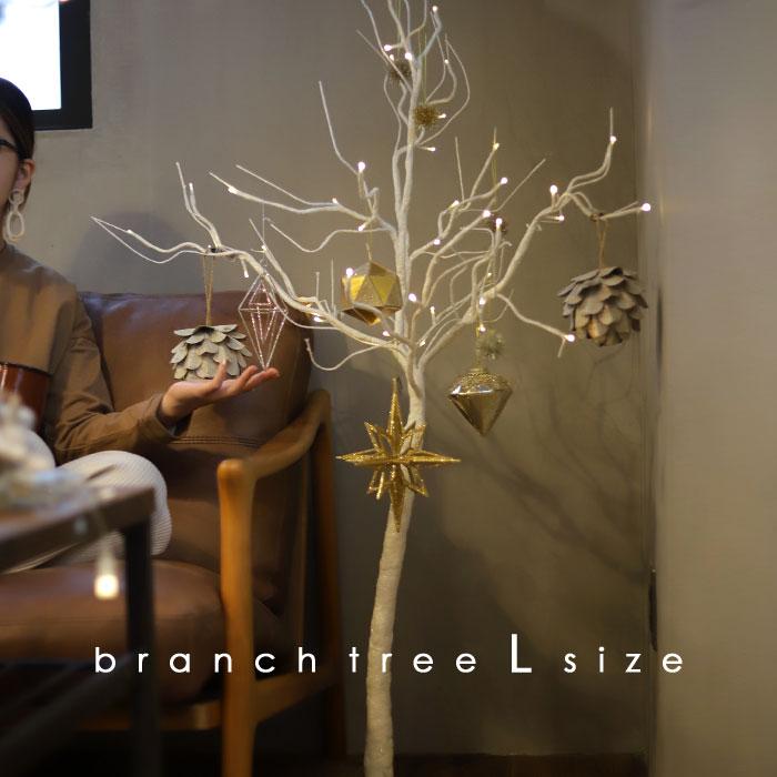 【Lサイズ】ツリー クリスマスツリー LED ブランチクリスマスツリー ハロウィン ラメ 電飾 飾り 雑貨 イルミネーション ワイヤー ライト付き インテリア オーナメント 木 おしゃれ 新生活 お祝い 誕生日プレゼント アンティカフェ