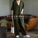 サロペット サロペ オールインワン レディース ロングパンツ ワイド パンツ 半袖 綿 綿100% コットン ゆったり 大人カジュアル プレゼント アンティカフェ #メール便不可!・・・
