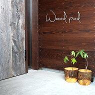 【あす楽対応】シンプルデザインのウッドポッド天然木使用木目樹皮植栽植木鉢底穴