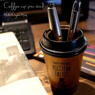 コーヒーカップ風ペンスタンドペン立てお洒落文具スプーン立てカトラリースタンドカトラリーホルダー