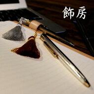 お洒落なタッセル付ボールペン高級ペンオトナの文房具オシャレ文具