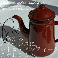 食卓に彩りと温もりを。カラフルなホーローマグカップ。Lサイズプレゼントにも最適。琺瑯お洒落食器北欧レトロtaw