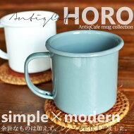 食卓に彩りと温もりを。カラフルなホーローマグカップ。Sサイズプレゼントにも最適。琺瑯お洒落食器北欧レトロtaw