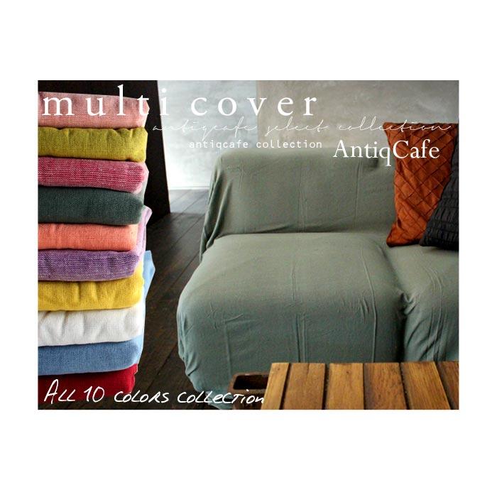 落ち着いた色合いのマルチカバー お部屋の雰囲気アップに 味わい深い質感  ソファー テーブル 新生活 アンティカフェ goods