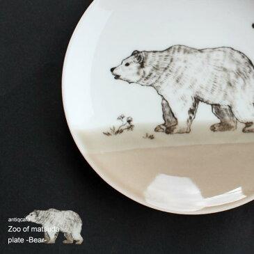 小皿 13cmプレート クマ 熊 bear 動物園 zoo 日本製 美濃焼 和食器 オシャレ食器 CAFE モダン レトロ お洒落 陶器 モダン アンティカフェ