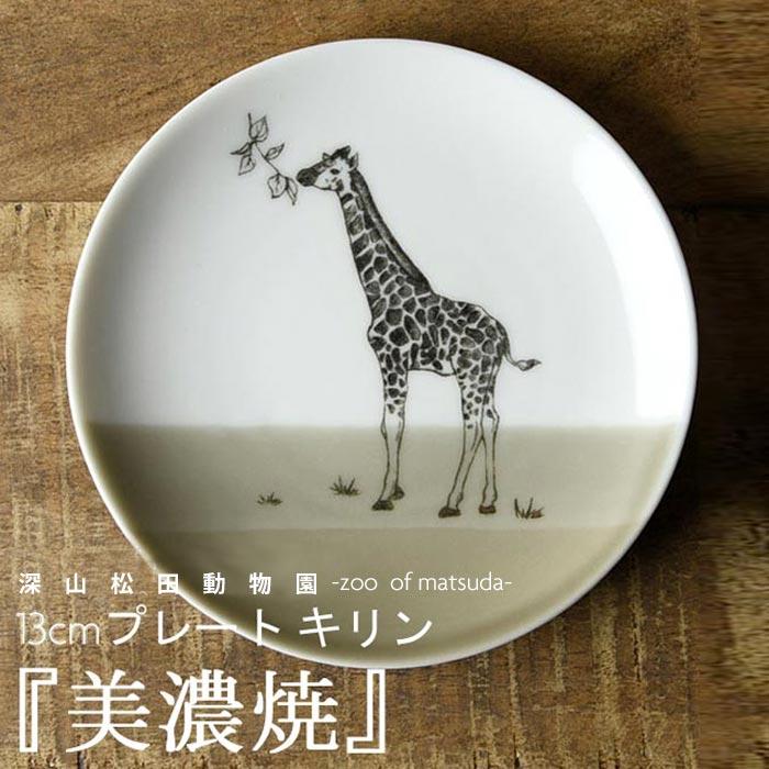 小皿 13cmプレート キリン 麒麟 動物園 zoo 日本製 美濃焼 和食器 オシャレ食器 CAFE モダン レトロ お洒落 陶器 モダン アンティカフェ