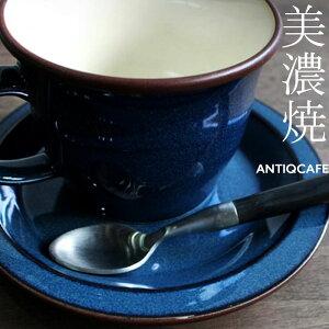北欧ブルーが綺麗なカップ&ソーサー 伝統工芸美濃焼 日本製 洋食器 和食器 オシャレ食器 CAFE モダン レトロ お洒落 陶器 モダン アンティカフェ
