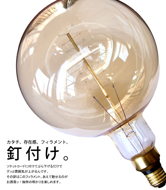 白熱エジソン型電球 E26 インテリアに抜群の雰囲気をもたらす温かいオレンジの灯り お部屋を各段にお洒落に印象付ける大きな丸い存在感 アンティカフェ