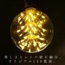 LED 電球 E26 2W 花火電球 照明 ライト 装飾 花