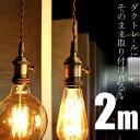 【コード2m】ダクトレールにそのまま付けれる一灯ペンダント。美容室 サロン バル レストラン ダイニング BAR バル 事務所 アトリエ ダクトレール用プラグ 照明器具部品 天井照明 ペンダント ダクトレール用 コンセントレール用 レール 新生活 アンティカフェ sha
