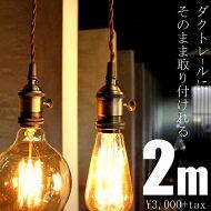 【2m仕様】ダクトレールにそのまま付けれる一灯ペンダント。美容室サロンバルレストランダイニングBARバル事務所アトリエダクトレール用プラグ照明器具部品天井照明ペンダントライトダクトレール用コンセントレール用シーリングライトレール
