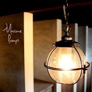 【友達にも見せたくなる、そんなランプのある暮し。】マリングローブペンダントクラックタイプお洒落照明器具インテリア
