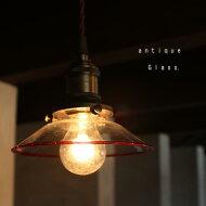 アンティーク調ガラスシェード赤色エッジ外径14.5cmアンティークガラス小さい傘リトルシェードインテリア照明カフェCAFEモダンレトロ北欧お洒落美容室サロンデザイナーバルレストランダイニング事務所アトリエおしゃれ