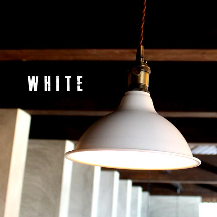 シェードのみ 大人気の為、再入荷! 8インチ ホワイトシェード ペンダント別売 北欧 レトロ 照明 インダストリアルランプ 新生活 アンティカフェ