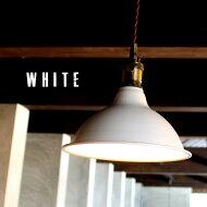 【友達にも見せたくなる、そんなランプのある暮し。】1インダストリアルペンダント北欧レトロ照明カフェレストランお洒落デザイン重視