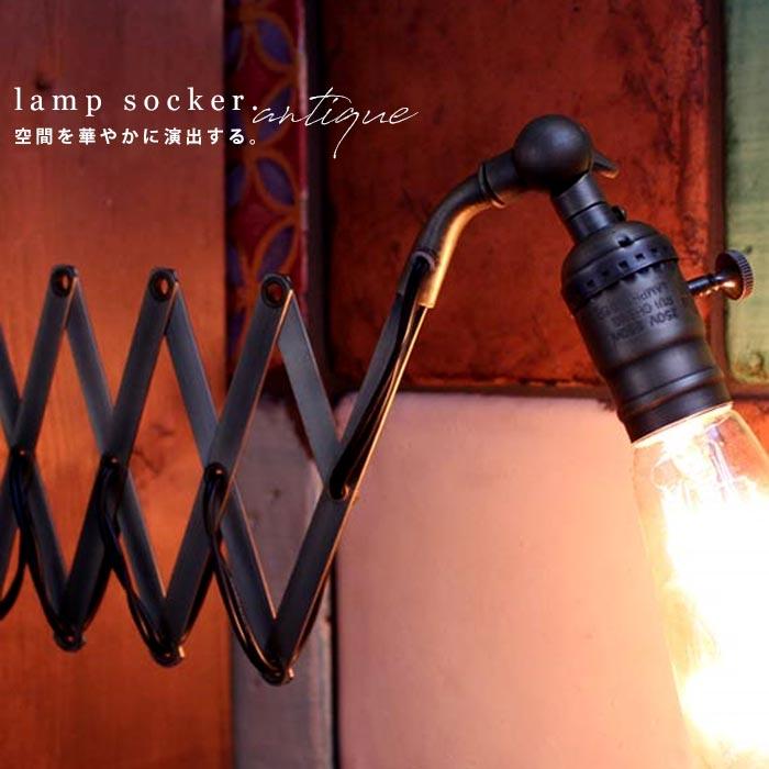 送料無料 ペンダントライト シザーブラケット ソケット 灯具 E26 LED シェード不可 古銅色 ライト 照明 アンティーク ヴィンテージ レトロ モダン ライト インテリア おしゃれ 簡単 店舗 リビング ダイニング 玄関 カフェ バー エントランス 新生活 お祝い