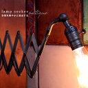 アンティーク調 シザーブラケットランプソケット 伸縮 古銅色 シェード取付不可 壁照明 コンセント電源 口金E26 インテリア照明 DIY 新生活 アンティカフェ sha