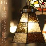 ステンドグラスランプ 天井照明 E17 照明 LED対応 ペンダントライト インテリア照明 レトロ アンティーク おしゃれ 寝室 リビング ダイニング カフェ アンティカフェ