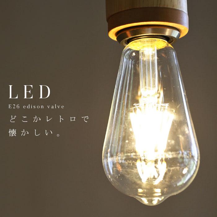 LED電球 電球 LED E26 6W 明るさ660ルーメン 照明 ライト ナス球型 装飾 モダン インテリア ディスプレイ アンティーク ヴィンテージ レトロ おしゃれ 簡単 店舗 内装 部屋 カフェ バー エントランス 新生活 お祝い 誕生日 プレゼント