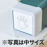 手のカタチをしたスタンプ:中サイズ・親指が右:浸透印:黒色インク[7901005]