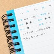 【10枚入】人体付きの健康管理シート:リフィルが選べるリング手帳[5001010]