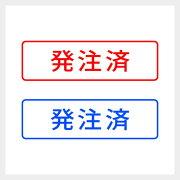 発注済どシンプルな事務や書類向けスタンプシャチハタタイプ[7802004]