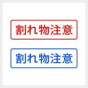 割れ物注意どシンプルな郵便や封筒向けスタンプシャチハタタイプ[7802035]