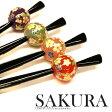 浴衣 髪飾り 和物かんざし和装桜玉 和柄 和風 グッズ [お世話や][osewaya] 日本製 Made in Japan