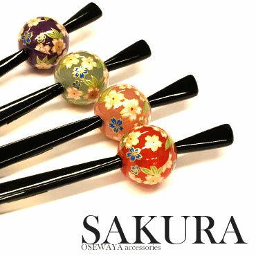 浴衣 髪飾り 和物かんざし和装桜玉 和柄 和風 [お世話や][osewaya] 日本製 Mad…
