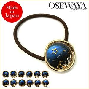 ヘアゴム 12 星座 フローティング シンボル ヘアポニー[お世話や][osewaya] 日本製 Made in Japan
