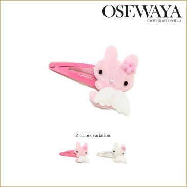 ヘアピン 天使の羽根 うさちゃん ヘアピン ヘアアクセサリー 日本製