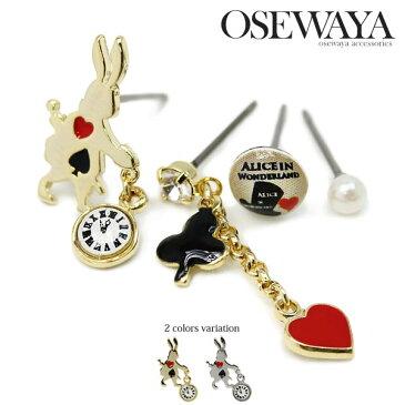 ピアス 時計ウサギ トランプ プラパール 4個 セットピアス 日本製