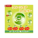 【arch】DCC2002 クリーンエアフィルター デンソー (014535-0...