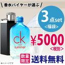 【メンズ香水】フレグランス3点セット5000円