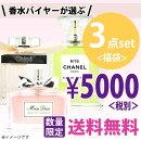 【レディース香水】フレグランス3点セット5000円