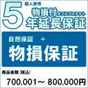 【対象商品のみ】個人5年物損付延長保証(自然故障+物損 商品金額)700,001円~800,000円用(99990005-80)