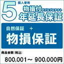 【対象商品のみ】個人5年物損付延長保証(自然故障+物損 商品金額)800,001円~900,000円用(99990005-90)