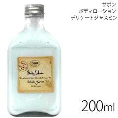 【即納】サボン ボディローション デリケートジャスミン 200ml(ポンプ付き)【ボディローショ...