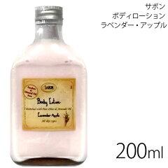 【即納】サボン ボディローション ラベンダー・アップル 200ml(ポンプ付き)【ボディローショ...