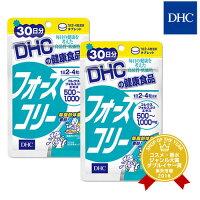 DHCフォースコリー30日分【健康食品/タブレット】DHCフォースコリー30日分(120粒)お得な2個セット