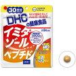 DHC イミダゾールペプチド30日分(180粒)【ネコポス対応商品】【健康食品/タブレット】 (6016436)
