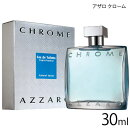 AZZAROCHROME�����?�?��EDT30ml�ʥ����ɥȥ��ˡڹ���