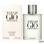 ジョルジオアルマーニ アクアディジオプールオムEDT 30ml(オードトワレ)【香水】【60サイズ】【コンビニ受取対応商品】(6011170)