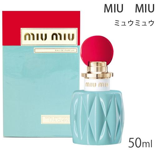 ミュウミュウ(miumiu) ミュウミュウEDP 50ml(香水)【60サイズ】【コンビニ受取対応商品】(6018745)